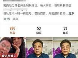 赵忠祥回应卖字画:写字又没招惹谁 赵忠祥卖字画事件始末