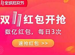 2019淘宝双11红包淘口令是多少?天猫双十一购物津贴怎么用