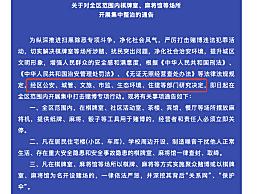 江西麻将馆禁令 多部门研究决定联合执法