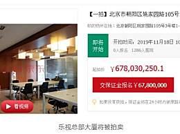乐视大厦遭拍卖 起拍价6.78亿元谁会出手