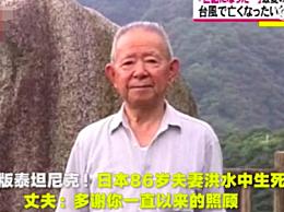 日本86岁夫妻洪水中生死分别!为让妻子逃生自己却被洪水淹没
