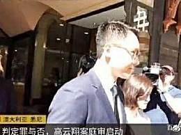 高云翔案庭审启动 高云翔庭审最新消息