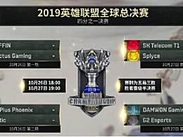 S9八强赛赛程 S9全球总决赛淘汰赛分组对阵名单