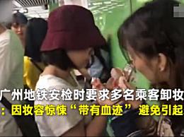 广州地铁回应安检时要求卸妆 乘客妆容惊悚太可怕