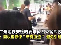 广州地铁回应安检时要求卸妆 妆容惊悚避免引起恐慌