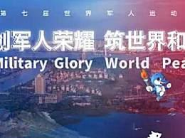 武汉军运会门票在哪可以买?军运会比赛项目一览