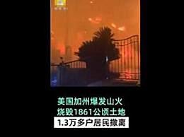 美加州爆发山火近200户居民撤离 现场气味刺鼻!