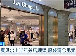 拉夏贝尔每天关店13家 半年亏损5.65亿元拉夏贝尔经历了什么?