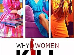 致命女人有第二季吗?致命女人第二季什么时候播出