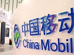 中国移动每天净利润超3亿 前三季度净利润818亿元