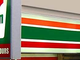 7-11实行短时营业 有98家店铺已实施短时营业