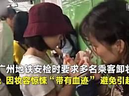 广州地铁回应安检时要求卸妆 避免带血妆吓到乘客