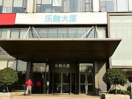 乐视总部大厦被拍卖 昔日主人贾跃亭近日破产离婚话题不断