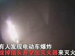 电动车充电中连环爆 炸 现场火花四溅好危险