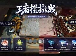 王者荣耀王者模拟战英雄升三星技巧 王者模拟战如何将英雄升三星