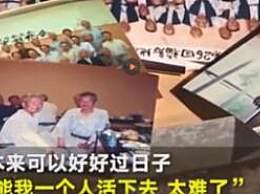 日本86岁夫妻洪水中生死分别 现实版泰坦尼克号潸然泪下