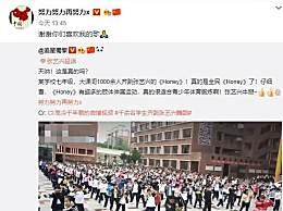 一千多名学生跳张艺兴舞蹈 网友调侃很适合广场舞