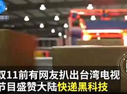 台湾节目惊叹大陆快递 榨菜吃完又惦记双十一?