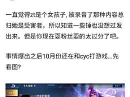 陈奕辰张天分手了吗?10月仍在一起打游戏真的吗