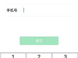 微信上线手机号转账功能