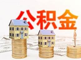 公积金贷款月供怎么扣?月冲和年冲哪个好呢