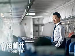 中国机长延长上映 10月30日至11月30日