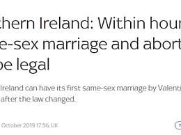 全英国实现同性婚姻和堕胎合法 北爱尔兰加入