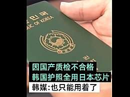 韩国护照全用日本产芯片 本国质检不过关只能用着