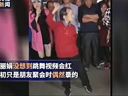 跳舞奶奶C位出道 73岁奶奶跳舞爆红网络