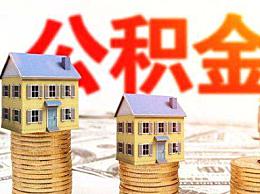住房公�e金�J款可以提前�款�幔哭k理提前�款的�l件有哪些