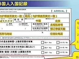 日本入境卡怎么申�?日本自由行入境流程一�[