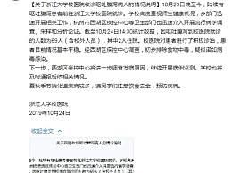 浙大通报69人因呕吐腹泻就诊 非食物中毒疑似病毒感染
