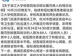 浙大通报69人因呕吐腹泻就诊 什么是诺如病毒如何预防