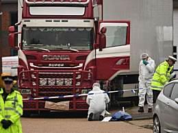 装39人集装箱到港口时已密封 受害者不会从港口进入