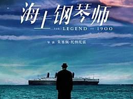 海上钢琴师定档 4K修复版将于11月15日中国上映