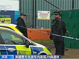 39具尸体为中国人?尚无法确认39具尸体身份