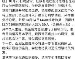 浙大通报69人因呕吐腹泻就诊 已排除食物中毒