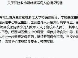 浙江大学通报69人因呕吐腹泻 非食物中毒疑似诺如病毒感染
