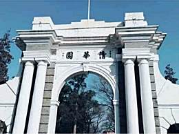 清华三专业世界第一 北大清华世界排名大幅上升