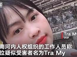 死亡卡�遇�y者中或有一名越南女性