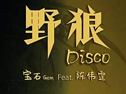 野狼disco是哪一期播的 为什么这么火 野狼disco播出日期介绍