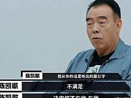 陈凯歌批评于小彤 于小彤嫌台词少遭陈导怒怼