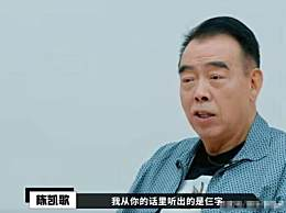 陈凯歌批评于小彤 于小彤不满陈凯歌角色分配