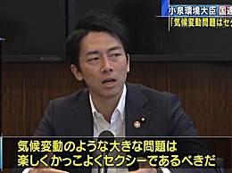 安倍内阁最有钱新人 小泉进次郎2.9亿日元高居首位