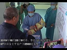 67岁孕妇自然受孕产女 母女平安情况良好蛮奇迹的