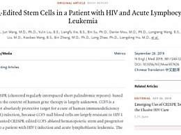 治��艾滋病白血病新方法 患者的福音�砹�