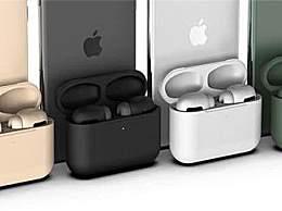 AirPods8种配色 苹果AirPods Pro售价价格上市时间