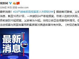 24户越南家庭报案 与39具遗体案件有关联