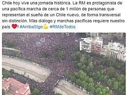 智利120万人游行 智利百姓为何要游行