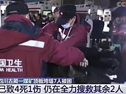 四川古蔺煤矿顶板垮塌事故搜救结束 致6死1伤